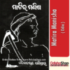 Odia Book Matira Manisha From OdishaShop