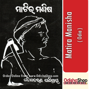 Odia Book Matira Manisha From OdishaShop