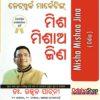 Odia Book Misha Mishaa Jina From OdishaShop