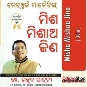 Odia Book Misha Mishaa Jina From OdishaShop