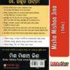 Odia Book Misha Mishaa Jina From OdishaShop4