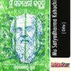 Odia Book Mu Satyadharma Kahuchi From OdishaShop