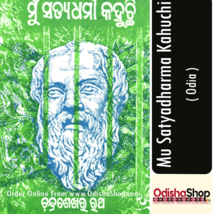 Odia Book Mu Satyadharma Kahuchi From OdishaShop