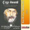 Odia Book Mun Mrutyu Shikhauchhi From OdishaShop