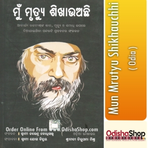 Odia Book Mun Mrutyu Shikhauchhi From OdishaShop