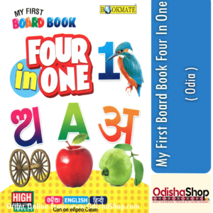 Odia Book My First Board Book Four In One From OdishaShop