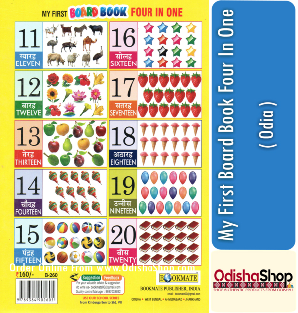 Odia Book My First Board Book Four In One From OdishaShop4