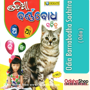 Odia Book Odia Barnabodha Sachitra From Odisha Shop