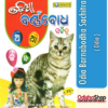 Odia Book Odia Barnabodha Sachitra From Odisha Shop