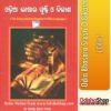 Odia Book Odia Bhasara Srusti O Bikash From OdishaShop