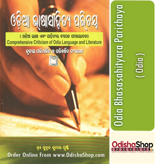 Odia Book Odia Bhasasahityara Parichaya From OdishaShop