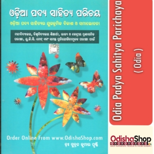 Odia Book Odia Padya Sahitya Parichaya From OdishaShop