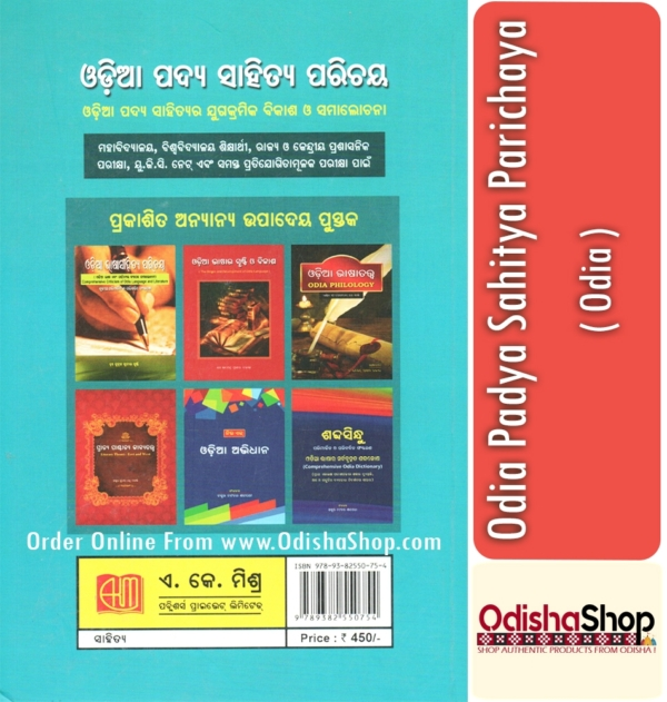 Odia Book Odia Padya Sahitya Parichaya From OdishaShop4