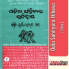 Odia Book Odia Sahityara Itihasa-1 By Pandit Suryanarayan Dash From Odisha Shop