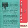 Odia Book Odia Sahityara Itihasa-1 By Pandit Suryanarayan Dash From Odisha Shop4