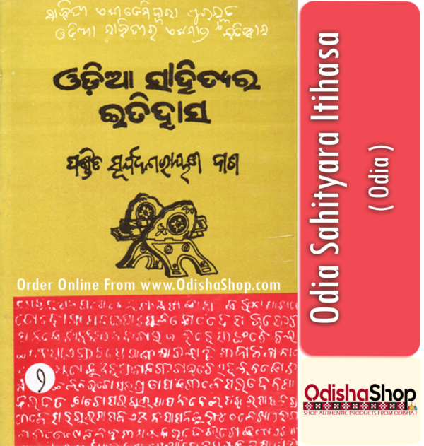 Odia Book Odia Sahityara Itihasa-2 By Pandit Suryanarayan Dash From Odisha Shop