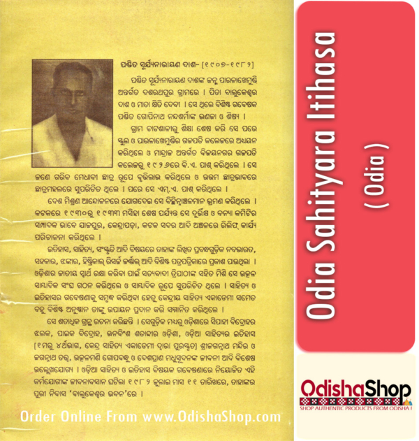 Odia Book Odia Sahityara Itihasa-2 By Pandit Suryanarayan Dash From Odisha Shop4