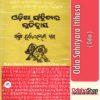 Odia Book Odia Sahityara Itihasa-3 By Pandit Suryanarayan Dash From Odisha Shop