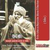 Odia Book Osho Acharya Rajanisha Jibana O Darshan From OdishaShop