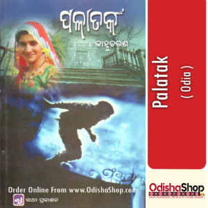 Odia Book Palatak From OdishaShop