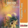 Odia Book Prathama Prema From OdishaShop