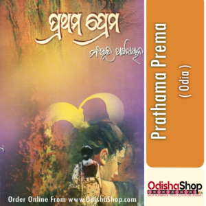 Odia Book Prathama Prema From OdishaShop