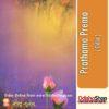 Odia Book Prathama Prema From OdishaShop4