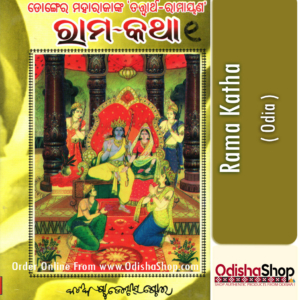 Odia Book Rama Katha-1 By Sri Nrusinhaprasad Mishra From Odisha Shop
