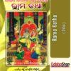 Odia Book Rama Katha-3 By Sri Nrusinhaprasad Mishra From Odisha Shop