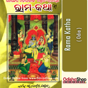 Odia Book Rama Katha-3 By Sri Nrusinhaprasad Mishra From Odisha Shop