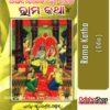 Odia Book Rama Katha-4 By Sri Nrusinhaprasad Mishra From Odisha Shop