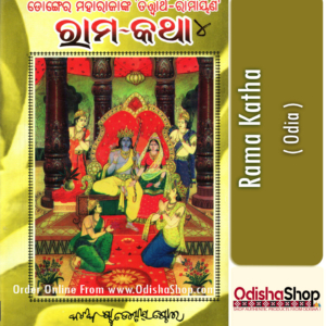 Odia Book Rama Katha-4 By Sri Nrusinhaprasad Mishra From Odisha Shop