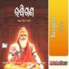 Odia Book Rusigana From OdishaShop