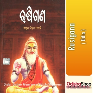 Odia Book Rusigana From OdishaShop