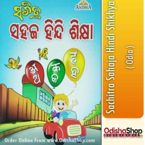 Odia Book Sachitra Sahaja Hindi Shikhya From Odisha Shop