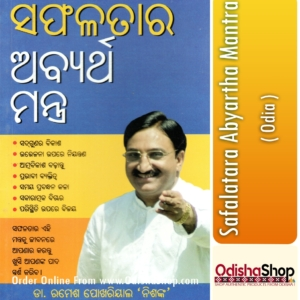 Odia Book Safalatara Abyartha Mantra From OdishaShop