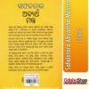 Odia Book Safalatara Abyartha Mantra From OdishaShop4