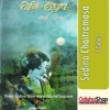 Odia Book Sedina Chaitramasa From OdishaShop