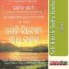 Odia Book Sehi Bideshi Sadhu Janaka From OdishaShop
