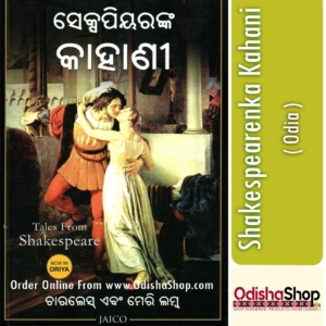 Odia Book Shakespearenka Kahani From OdishaShop