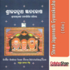 Odia Book Shree Jagannath Gyanakosha From OdishaShop