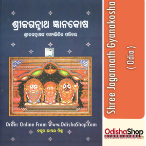 Odia Book Shree Jagannath Gyanakosha From OdishaShop