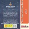Odia Book Shree Jagannath Gyanakosha From OdishaShop4