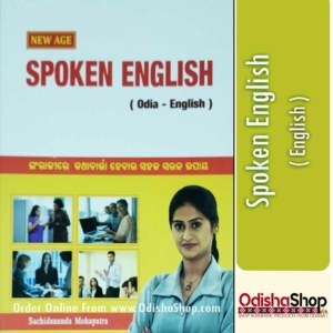 Odia Book Spoken English From Odisha Shop