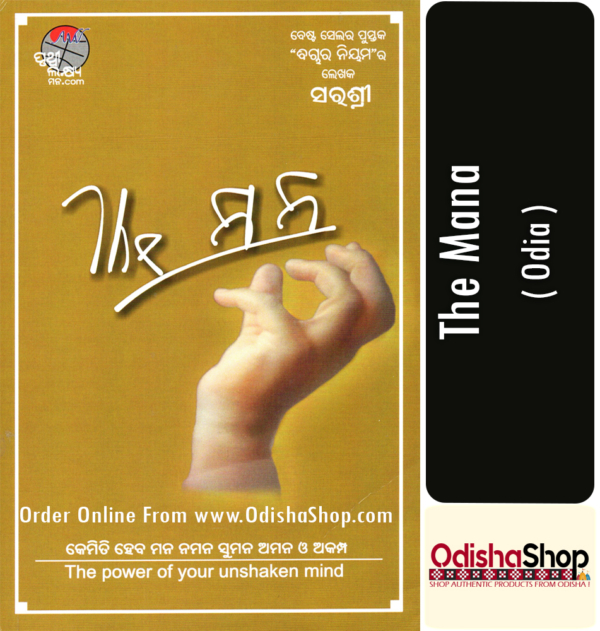Odia Book The Mana From OdishaShop