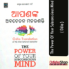 Odia Book The Power Of Your Subconscious Mind From OdishaShop