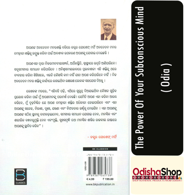 Odia Book The Power Of Your Subconscious Mind From OdishaShop4