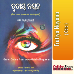 Odia Book Trutiya Nayana From OdishaShop