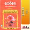 Odia Book Upanisad From OdishaShop