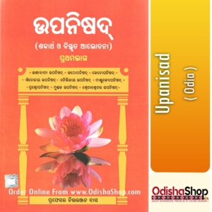 Odia Book Upanisad From OdishaShop
